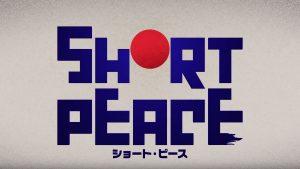 日本のトップクリエイターが集結する映画「SHORT PEACE」の予告篇!!