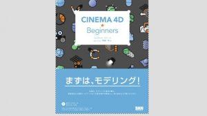 C4Dの初心者向け参考本が登場!「CINEMA 4D ★ Beginners」