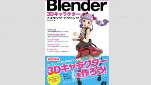 Blenderの教本「Blender 3Dキャラクター メイキング・テクニック」発売!