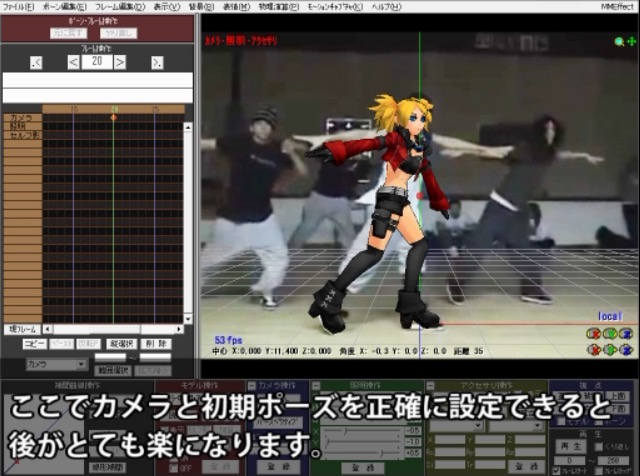 mmdmotiontrace02