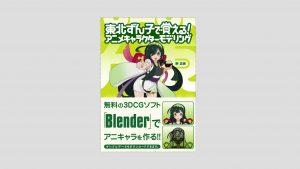 Blenderの教本登場!「東北ずん子で覚える!アニメキャラクターモデリング」
