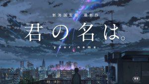 新海誠監督の最新作「君の名は。」最新予告映像が公開!!