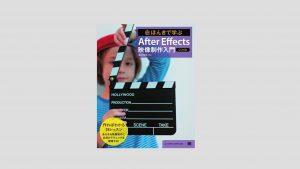 本格的にAEを覚えたい人へ!「ほんきで学ぶ After Effects 映像制作入門」