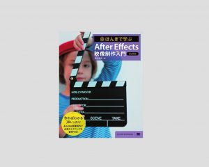 after effects book01