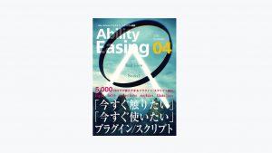AEプラグイン・スクリプトの解説本「Ability Easing 」第4弾が来たぞ!