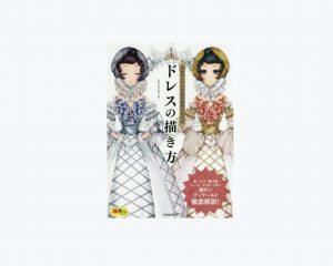 doresunokakikata 09