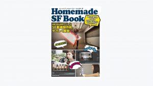 SFのVFXはキミでもできる!AE本「Homemade SF Book」の紹介!