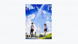 新海誠監督作品「君の名は。」公式ビジュアルガイドが9/26発売!