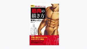 この本で今日から君もマッチョだ!「筋肉の描き方 基本レッスン」!