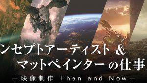 「コンセプトアーティスト&マットペインターの仕事展」10/12〜開催!