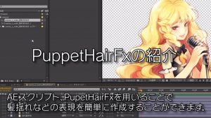 髪の揺れをAEで簡単に作れるスクリプト「PuppetHairFX1.2」!