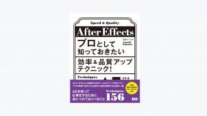 中・上級向けの本「After Effects  効率&品質アップテクニック!」登場!