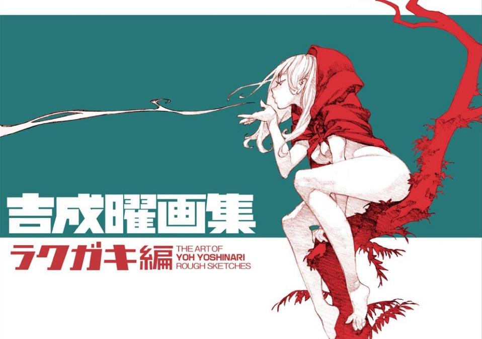 yosinariyougashuu-01