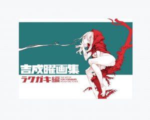 yosinariyougashuu-06