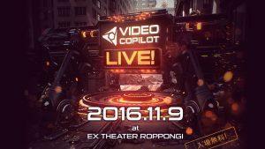 「VIDEO COPILOT LIVE! 2016」11/9開催!Andrew Kramer氏来日!