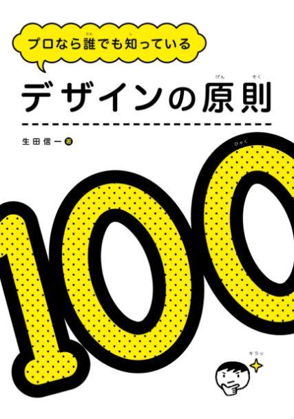 dezainnogensoku-01