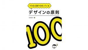 勘だけのデザインから卒業!参考書「デザインの原則100」!
