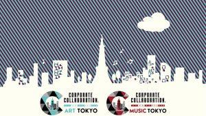 街中のアートギャラリー「企業コラボ東京プロジェクト2016」が開催!