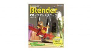 3DCGを理解する!参考書「無料ではじめるBlender CGイラストテクニック」