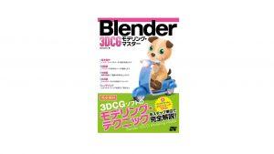 無料の3DCGソフト、Blenderの解説本「Blender 3DCG モデリング・マスター」!
