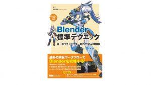 ローポリキャラクターのモデリングとアニメーションを学ぶ!「Blender標準テクニック」1月発売!