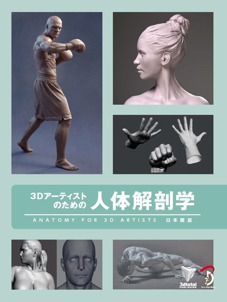 jintaikaibougaku-01