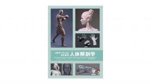 適当モデリングから卒業しよう!!参考書「3Dアーティストのための人体解剖学」!