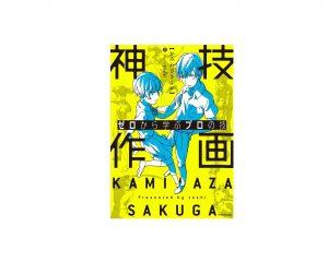 kamiwazasakuga-06