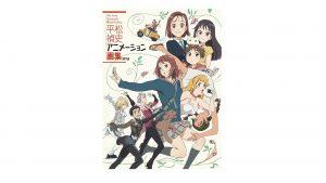 エヴァ、グレンラガン、キルラキルなどを手掛けるアニメーター、平松禎史さんの初画集が2月27日に発売!
