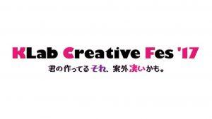 賞金30万円!学生CGクリエイターよ集え!!3DCGコンテスト「KLab Creative Fes'17」開催!