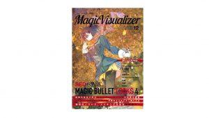 朝倉涼、加速サトウ、Silve!すっごいクリエイター9人による解説本「Magic Visualizer」!