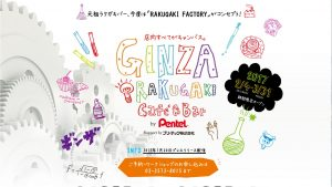 店内全部ラクガキOK!カフェバー「GINZA RAKUGAKI Café & Bar by Pentel」期間限定でOPEN!