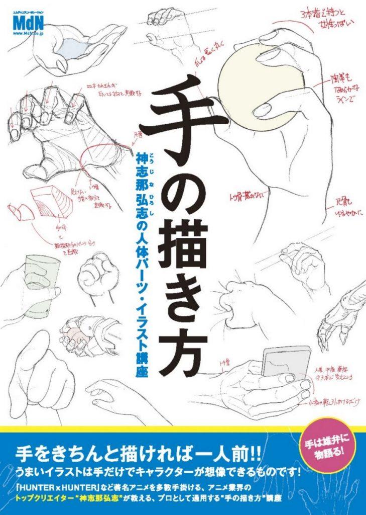 tenokakikata 01