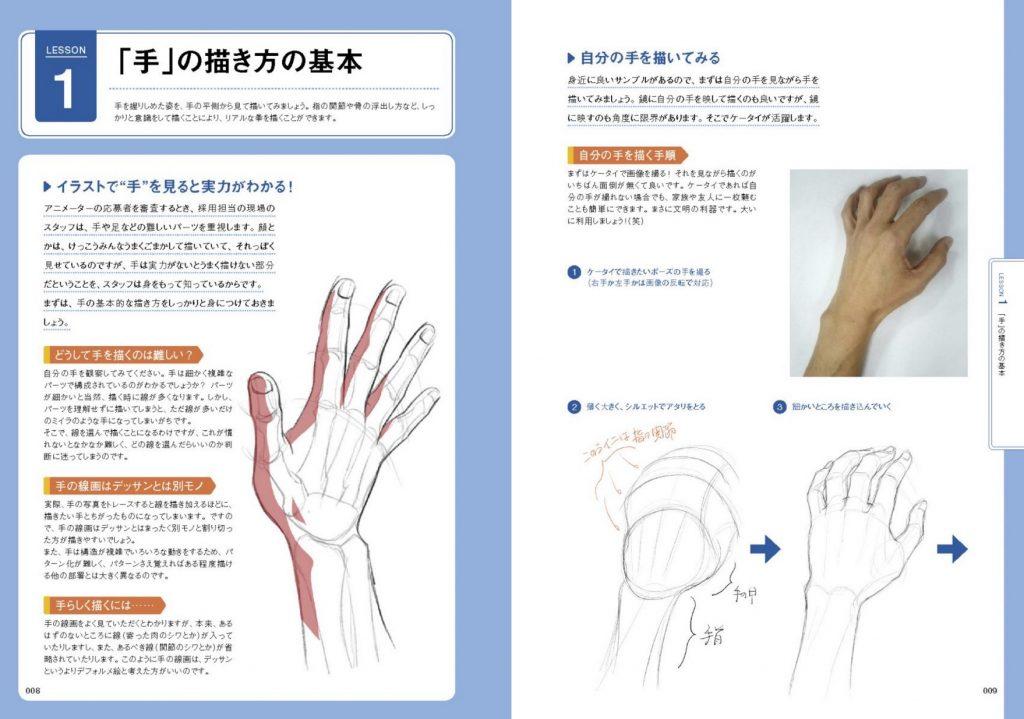 tenokakikata 02