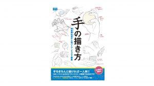 手でキャラクターを語れ!参考書「手の描き方 神志那弘志の人体パーツ・イラスト講座」3月24日発売!