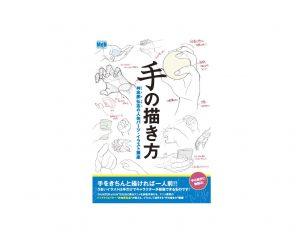 tenokakikata 06