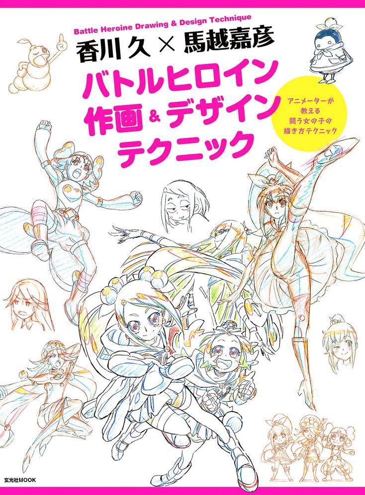 batoruhiroinsakuga 01