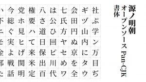 日本語、中国語、韓国語、縦書き対応!Googleやイワタが共同開発したオープンソースフォント「源ノ明朝  /  Noto Serif CJK」!