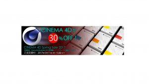 12万円以上安くなる場合も!3DCGソフト「CINEMA 4D」がCValleyにて春のセールで5月11日まで30%OFF!!