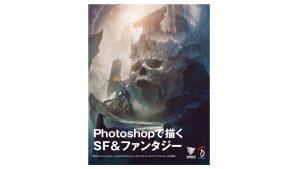 参考書「Photoshopで描くSF&ファンタジー」で幻想的な世界の表現をマスター!( ・`д・´)