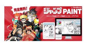 全部無料で使える!週刊少年ジャンプ公式のペイントアプリ「ジャンプPAINT by MediBang」が超衝撃!