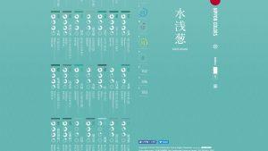 和な雰囲気の配色に必須!日本の伝統色をRGB・CMYKで確認できるサイト「NIPPON COLORS」!