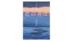 超大ヒット作品!( ・`д・´)「新海誠監督作品 君の名は。美術画集」きたぞ!8月2日発売!