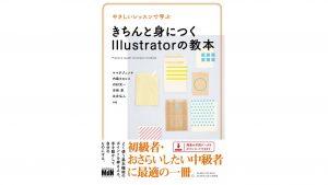 イラレ参考書「やさしいレッスンで学ぶ きちんと身につくIllustratorの教本」!