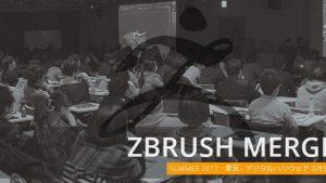 ニーア・オートマタやFF15等の制作解説も!Pixologic Japanが開催した「ZBrushMerge」の様子!( ・`д・´)